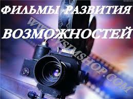 Фильмы развития