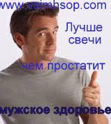 svechi-dlya-lecheniya-prostatita-interferon