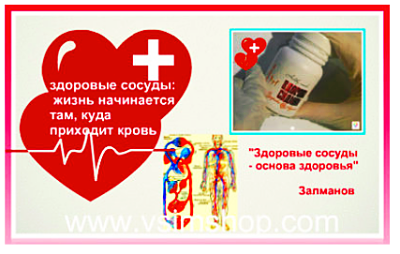 Здоровья сосудов основа здоровья